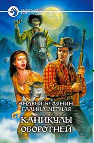 ISBN 5 93556 302 9. Белянин А.О., Черная Г. Каникулы оборотней