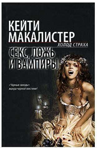 Секс и одинокий вампир 3
