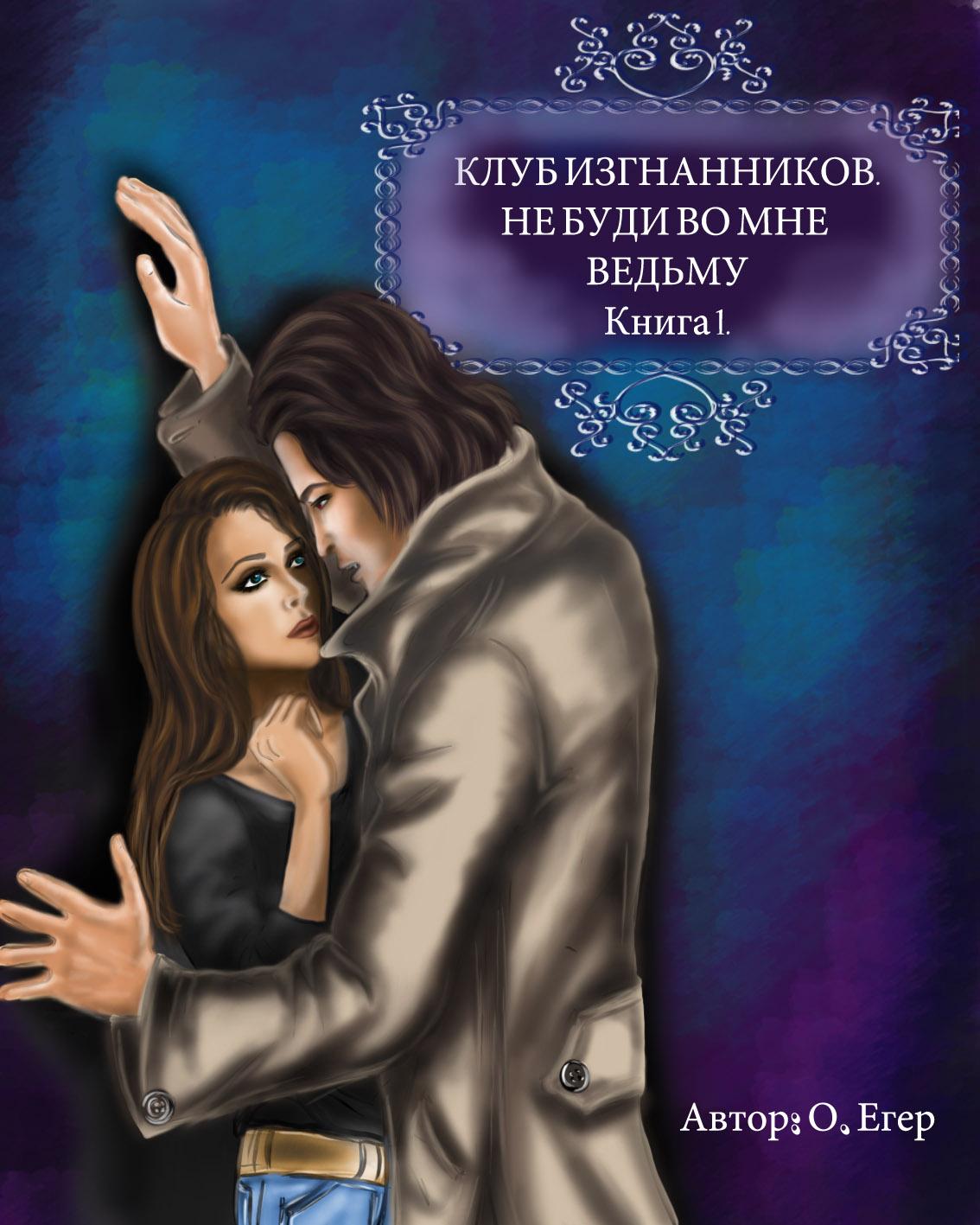 Роман карих